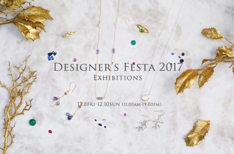 Designer's Festa 2017